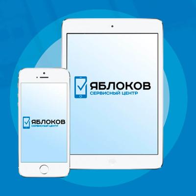 Ремонт Apple iPhone iPad, Яблоков
